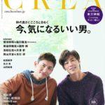 東方神起ユンホ&チャンミン、CREA11月号で表紙を飾る!「今、気になるいい男。」