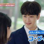 訳ありエリート男子を演じたチャンソン(2PM)、爆笑演技と優しさで魅了!「キム秘書はいったい、なぜ?」BD&DVD スペシャルPV「それぞれの恋のファイルをチェック!」公開!
