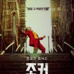 【映画「ジョーカー」を見た人限定】韓国の面白パロディYouTuberをご紹介&映画のネタバレ解説と感想!映画「寄生虫(パラサイト)」の動画も