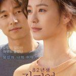 チョン・ユミ&コン・ユ主演映画「82年生まれ、キム・ジヨン」予告編動画、場面写真公開で大きな関心集まる