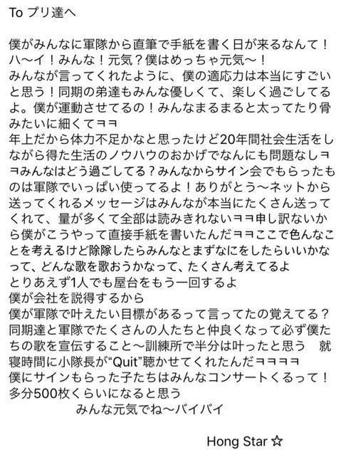 イ・ホンギの手紙日本語訳