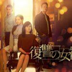シヌゥ(B1A4)出演!ミステリー小説の女王、アガサ・クリスティの人気シリーズ 女性探偵「ミス・マープル」の物語をドラマ化「復讐の女神」DVD発売決定