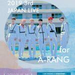 韓国新人グループARGON(アルゴン)11月15日&16日に2日間限定の来日ライブ「ARGON 2019 4th JAPAN LIVE -Wide Dream-」開催!