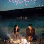 ドラマ「愛の不時着」ヒョンビン& ソン・イェジン、ティーザーポスター公開