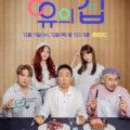 JYJ ジュンス出演のMBC新番組「共有の家」ポスター公開でさらに期待感UP↑↑