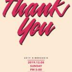 キム・ウビン本格復帰!12月8日にファンミーティング「Thank you」開催