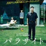 韓国映画「パラサイト」アカデミー賞4冠!韓国映画初の作品賞で歴史を塗り替える
