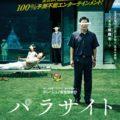 ポン・ジュノ監督 韓国映画「パラサイト 半地下の家族」、2020年1月10日(金) 公開日決定!