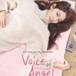 パク・シネ、韓国ファンミーティング「Voice of Angel」の第2弾ポスター公開!