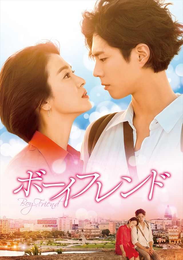 「ボーイフレンド」DVD&Blu-ray