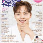 ヨ・ジングが表紙&巻頭を飾る『韓流ぴあ』2019年12月号発売!チャン・グンソクのインタビューや作品紹介も