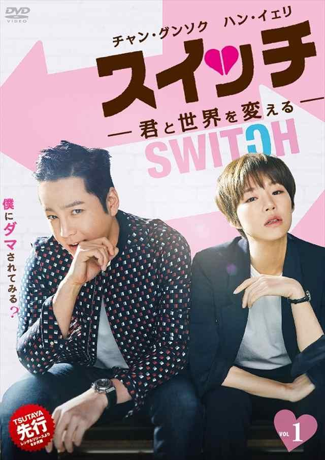 スイッチ ~君と世界を変える~ DVD