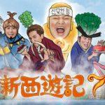 SUPER JUNIORキュヒョンら出演のバラエティ「新西遊記 7」2020年1月、日本初放送に!