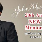 John-Hoon 2020年新春来日公演開催!デビュー20周年アニバーサリーコンサート& BIRTHDAYファンミーティング