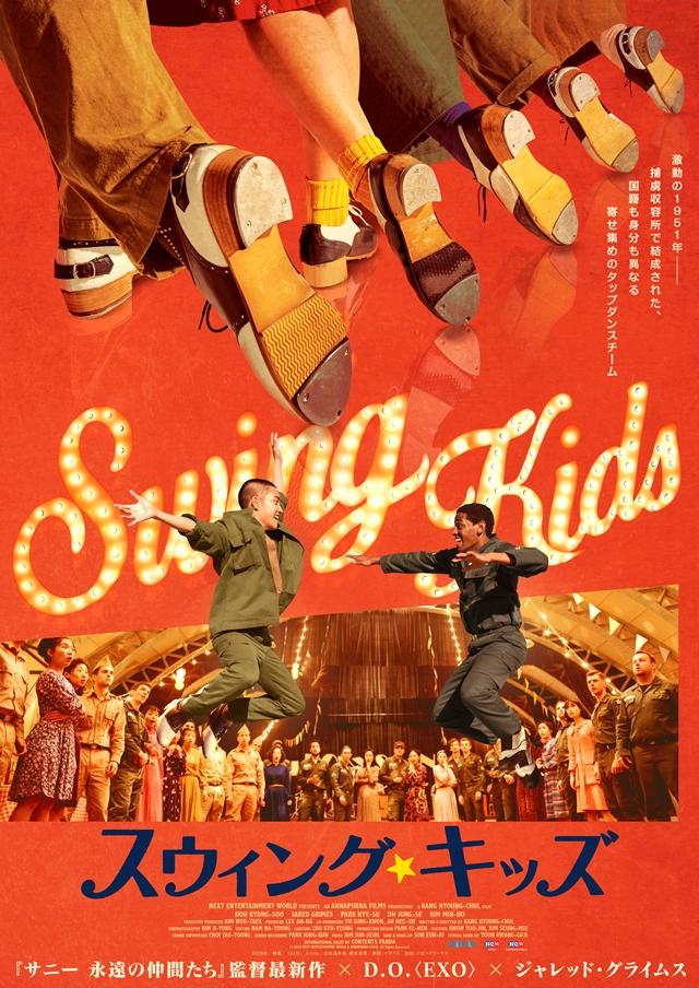 韓国映画「スウィング・キッズ」