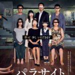 韓国映画「パラサイト 半地下の家族」韓国映画として史上初!第77回ゴールデングローブ賞「外国語映画賞」を受賞