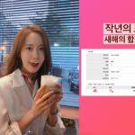 少女時代ユナ、SNSで中国語会話試験(HSKK)合格を報告