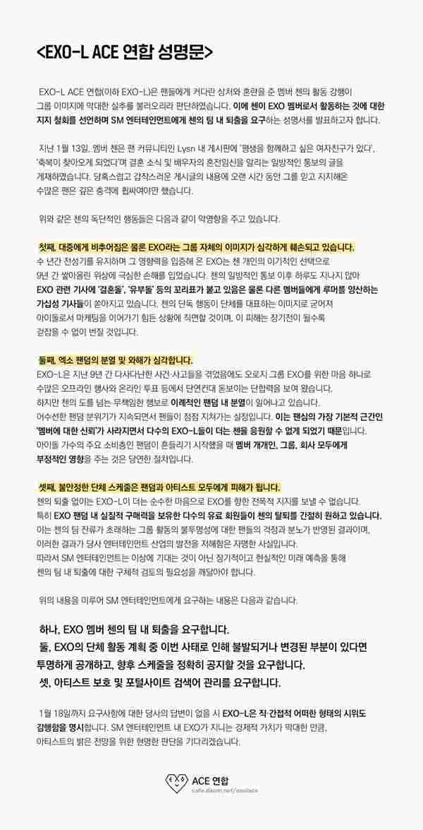 EXO-L ACE連合の声明文