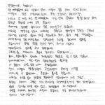 EXOチェン、結婚を直筆の手紙でファンに報告!内容全文和訳