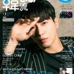ジョン・ヨンファ(from CNBLUE)が2年ぶりに表紙&巻頭を飾る!『韓流ぴあ』2月号発売