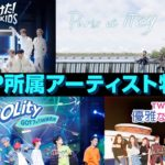 JYP所属アーティスト特集!2PM、TWICE、GOT7ら出演番組が3月にオンエア