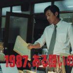 ハ・ジョンウ出演 映画『1987、ある闘いの真実』Hulu にて独占配信決定!『PMC:ザ・バンカー』試写会プレゼントキャンペーンも