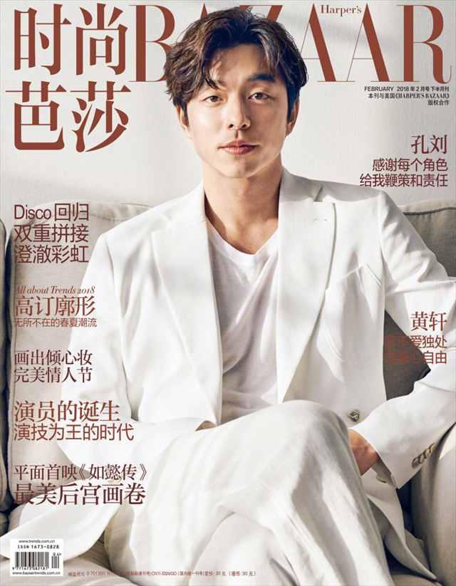 中国雑誌 コン・ユ表紙