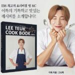 SUPER JUNIOR イトゥク、アイドル初の料理レシピ本「イトゥクの特別な食事」出版!