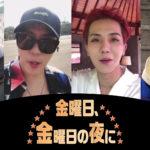 イ・スンギ、イ・ソジン、MINO(WINNER)ら豪華出演陣が話題のバラエティ!「金曜日、金曜日の夜に」3月から日本初放送へ