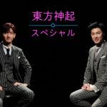 春の「東方神起スペシャル」で過去の出演番組が4月に一気に放送に!