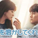 チ・チャンウク除隊後初主演ドラマ「僕を溶かしてくれ(原題)」試写会開催決定!