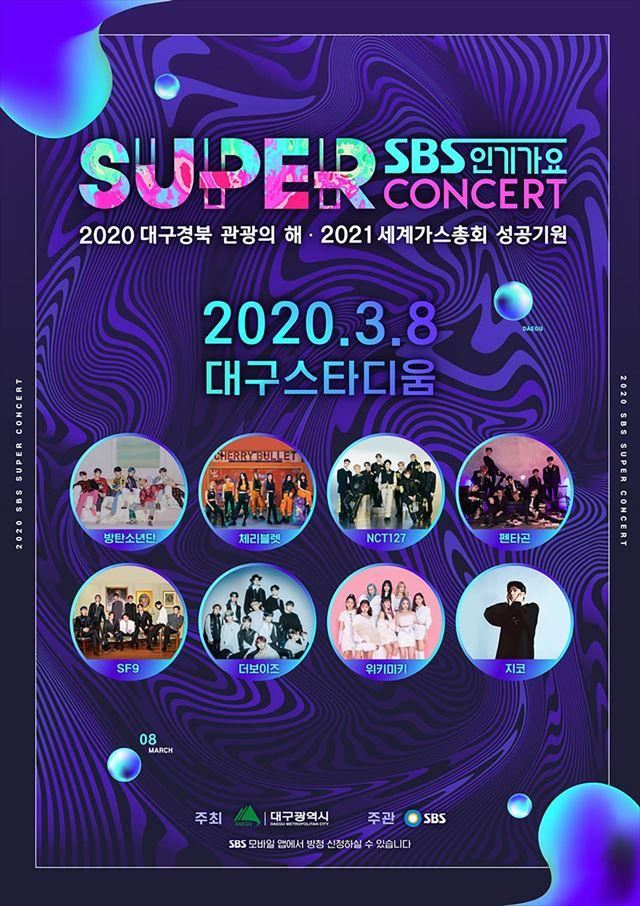 SBSスーパーコンサート