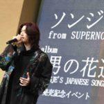 ソンジェ(SUPERNOVA)がリリースイベントで新たな魅力を開花! 【オフィシャルレポ】