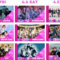 PENTAGON 、TOMORROW X TOGETHER、ASTRO他 「KCON 2020 JAPAN」第1弾ラインナップが決定!