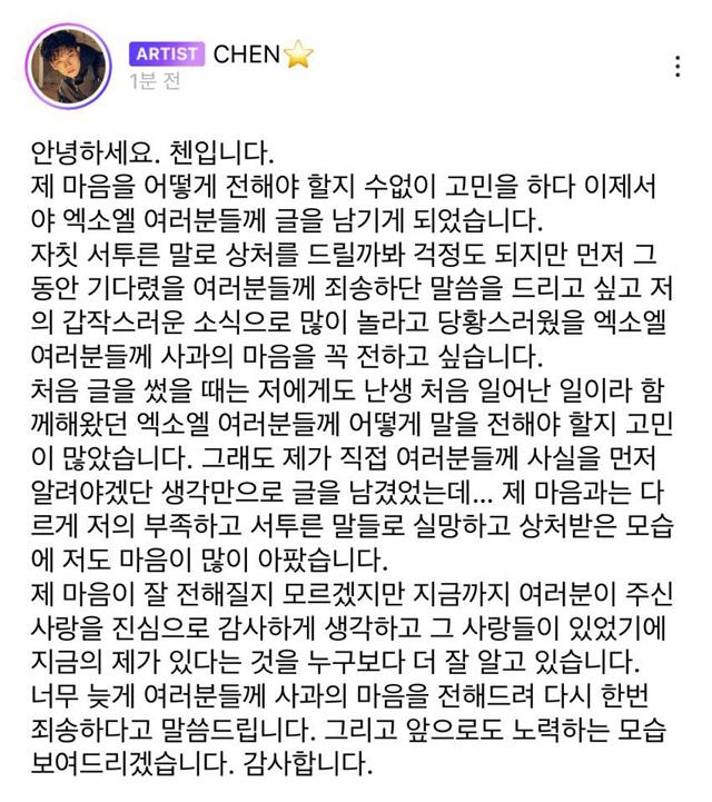 チェンのメッセージ