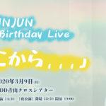 インジュン入隊前の日本ラストライブが本人の誕生日3/9に開催決定!コメント動画到着