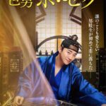 2PMジュノ主演映画「色男ホ・セク」5月の公開が決定!シネマート新宿・心斎橋ほか全国順次ロードショー