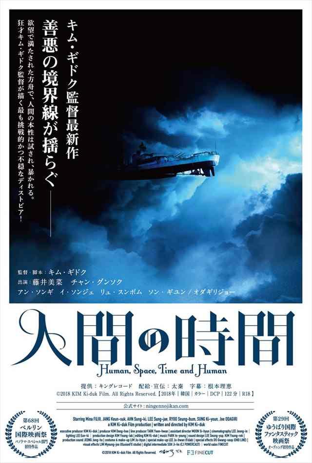 韓国映画「人間の時間」