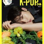 キム・ヨハンが日本雑誌初登場!表紙&巻頭特集を飾る「K-POPぴあvol.11」4月2日発売