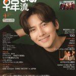 チ・チャンウクが表紙&巻頭を飾る『韓流ぴあ』4月号、3月21日(土)発売に