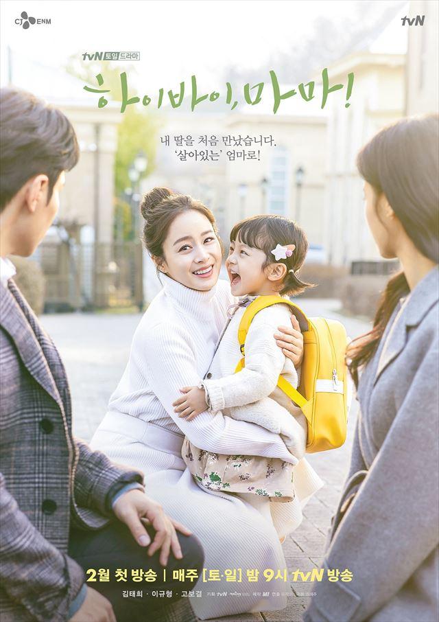tvNドラマ「ハイバイ、ママ!」