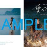 20倍の反響!「愛の不時着」のオリジナル・サウンドトラック本日発売 日本のミュージシャンもハマる韓国ドラマ音楽に注目が集まる理由とは?