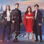 日本も恋した韓国ドラマ『愛の不時着』オリジナル・サウンドトラック日本盤が間もなく発売!今の韓流ドラマを知るための最高の音楽が詰まった本作を徹底解剖