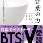 BTS(防弾少年団)V(テヒョン)の愛読書として話題の「言葉の力」日本語訳本が遂に発売