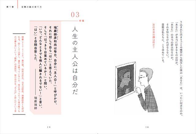 「言葉の力」日本版の内容