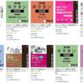 本日7日23時59分まで限定!韓国語学習者も必見のAmazonのオーディオブックサービスAudible!