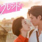 ソン・ヘギョ×パク・ボゴム出演の『ボーイフレンド』5月4日よりU-NEXTで独占配信開始!