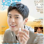 パク・ボゴム『韓流ぴあ』 5月号の表紙&巻頭を飾る!4月22日(水)発売に