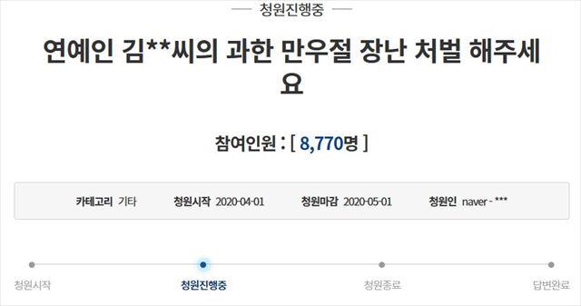 ジェジュンに関する韓国大統領府の国民請願
