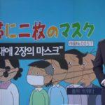 日本のマスク2枚が韓国KBSニュースで報じられるも、その背景イメージに日本のツイッター民の視線集中